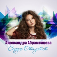 Александра Абрамейцева - Сердце Отпустит
