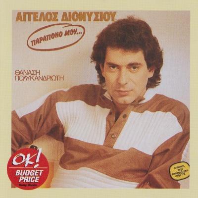 Angelos Dionysiou - Parapono Mou (Album)