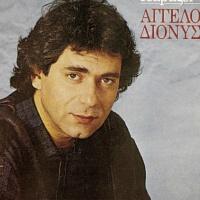 Angelos Dionysiou - Methismena Matia (Album)