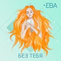 Ева Польна - Без Тебя