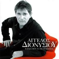 Angelos Dionysiou - (1CD) Kardia Mou Tha Me Thimithis (Album)