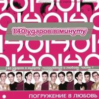 Погружение в любовь (CD1)