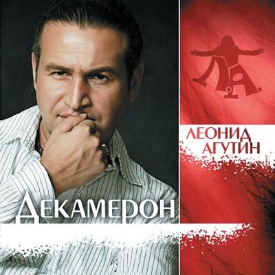 Леонид Агутин - Декамерон