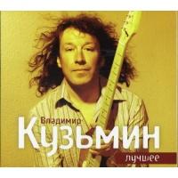 Владимир Кузьмин - Две Звезды