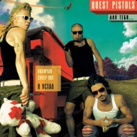 Quest Pistols Show - Для Тебя