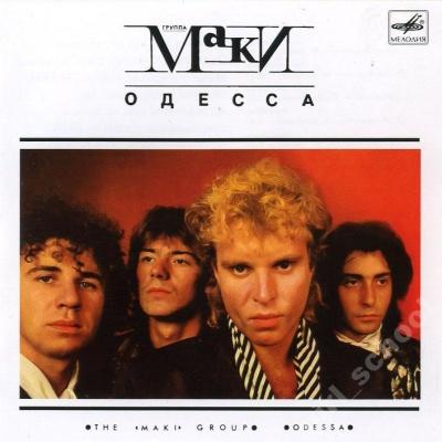 Маки - Одесса
