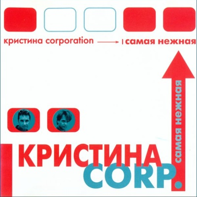 Кристина Corp - Самая нежная