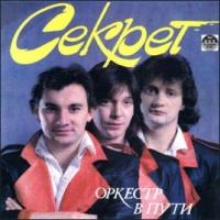 Секрет - Оркестр В Пути (Album)