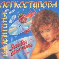 Валентина Легкоступова - Капля в море