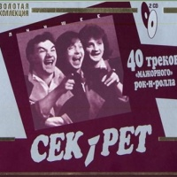Серия «Золотая Коллекция» : 40 Треков Мажорного Рок-н-Ролла [CD 2]