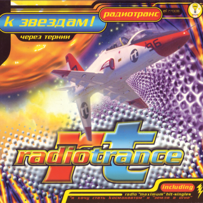 Radiotrance - К Звёздам (Через Тернии)