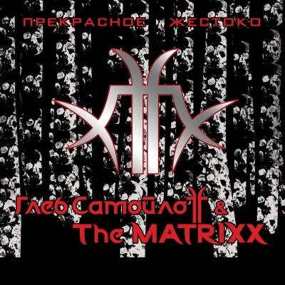 The Matrixx - Прекрасное жестоко