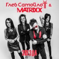 The Matrixx - Звезда