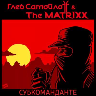 The Matrixx - Субкоманданте