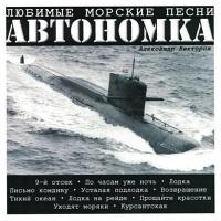 Александр Викторов - Любимые Морские Песни