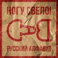 Ногу Свело! - Русский Алфавит