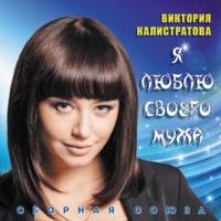 Виктория Калистратова - Простая Девчонка