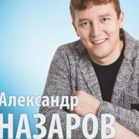 Александр Назаров - Просто