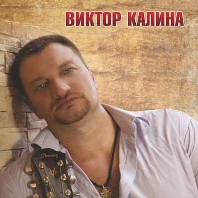Виктор Калина - Дочка