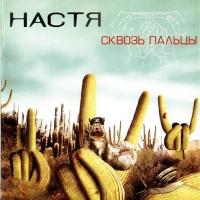 Настя - Сквозь Пальцы