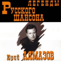 Юрий Алмазов - Любим И Помним