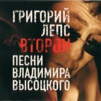 Григорий Лепс - Второй