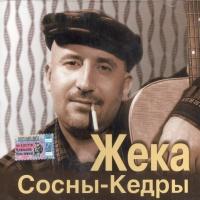 ЖЕКА - Сосны-Кедры