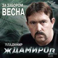 Владимир Ждамиров (Авторитет) - За Забором Весна