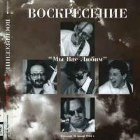 Воскресение - Мы Вас Любим; Концерт 16 Июня 1994 Г.