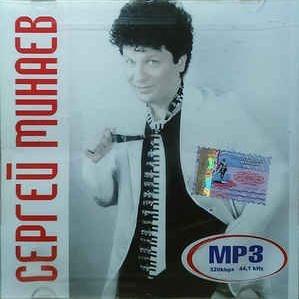 Сергей Минаев - Mp3