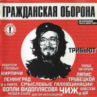 Про Дурачка (ГР.ОБ cover)