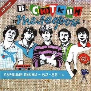 Телефон - Лучшие Песни - 82-85 Г.Г.