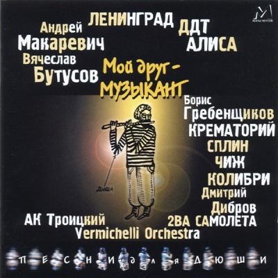 ДДТ - Мой Друг - Музыкант (Песни Для Дюши)