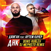 Джиган & Артем Качер - ДНК (Denis Rublev & Mephisto Remix)
