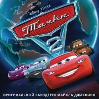- Cars 2 (OST)
