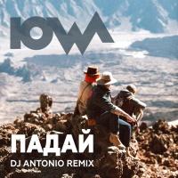 Падай (DJ Antonio Remix)