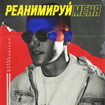 Алекс Малиновский - Реанимируй меня
