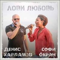 Денис Харламов - Лови Любовь
