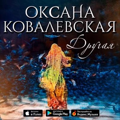 Оксана Ковалевская - Другая