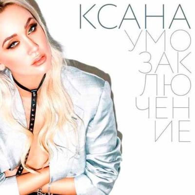 Ксана Сергиенко - Умозаключение