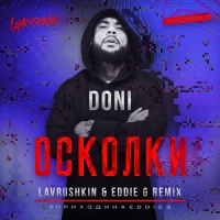 Doni - Осколки (Lavrushkin & Eddie G Remix)