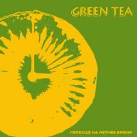 Green Tea - В Моей Голове
