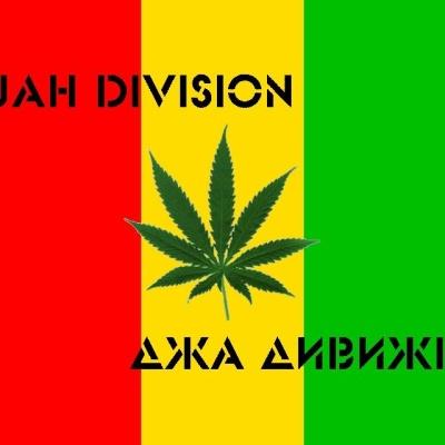 Jan Division - Марихуана Это Оружие Джа