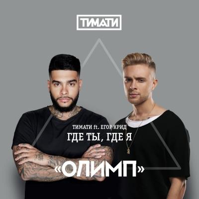 Тимати - Олимп