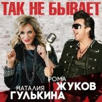 Наталия Гулькина - Так Не Бывает