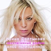 Ирина Салтыкова - Голубые Глазки (Remix 2008)