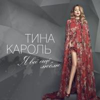 Тина Кароль - Я Всё Ещё Люблю
