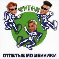 Отпетые Мошенники - Фигня
