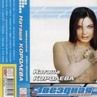Наташа Королёва - Звездная Коллекция
