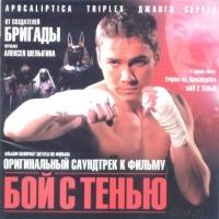 Apocalyptica - Бой с Тенью (OST)